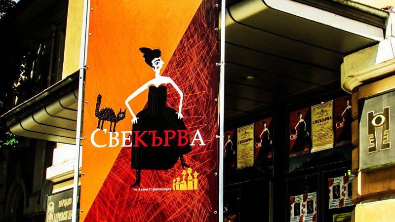 плакат: Гергана Зайчарова